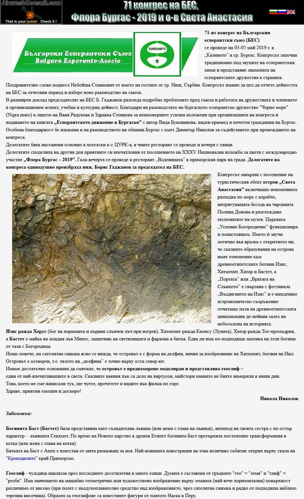 71a-kongreso-artikolo-nikola-nikolov-web