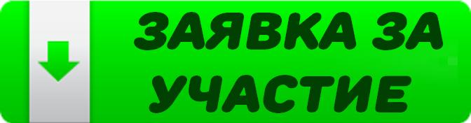 buton-download-zayavka-aligxilo